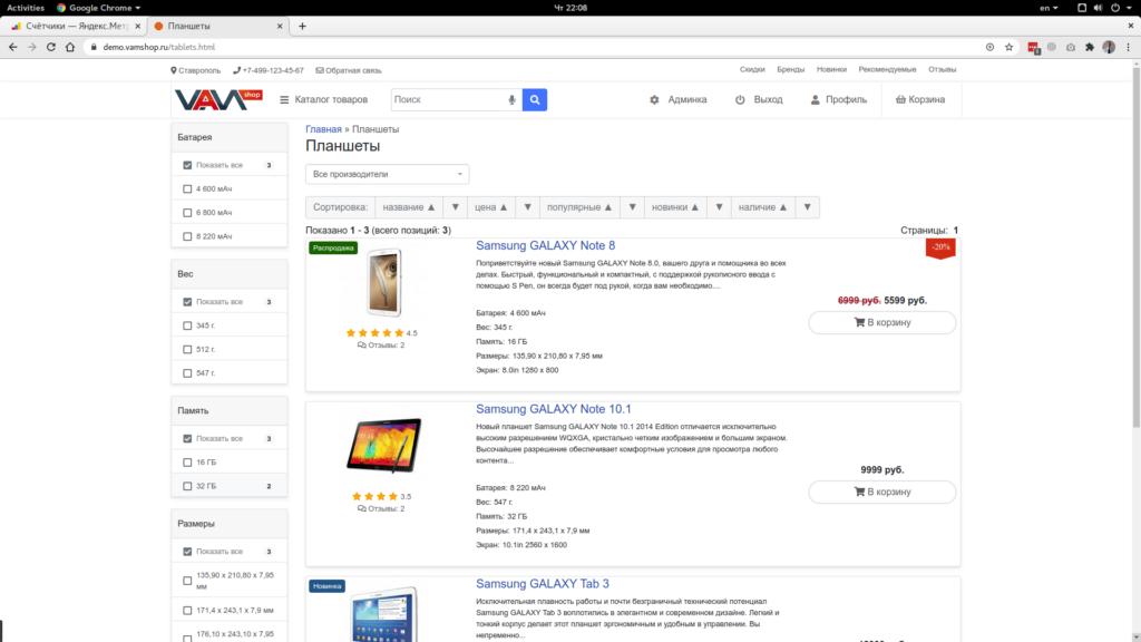 Screenshot from 2020 07 09 22 08 13 1 1024x576 Новый дизайн фильтров в VamShop!