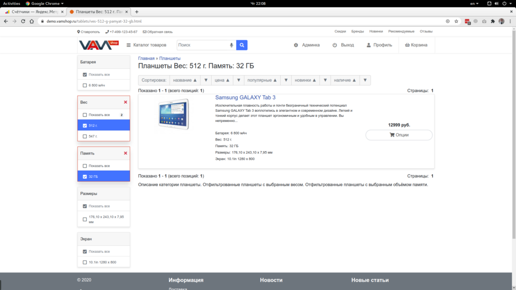 Screenshot from 2020 07 09 22 08 30 1024x576 Новый дизайн фильтров в VamShop!