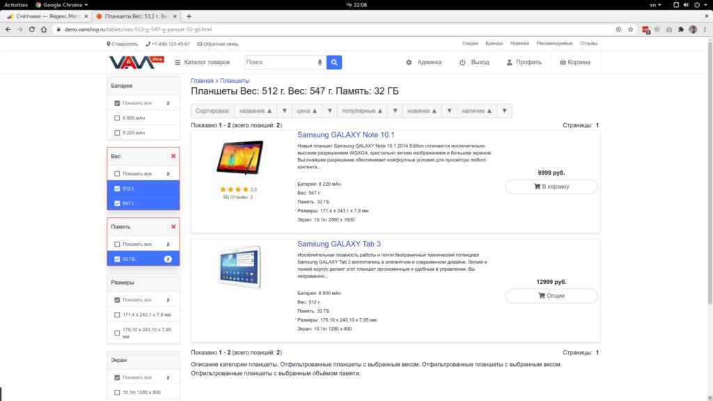 Screenshot from 2020 07 09 22 08 38 1024x576 Новый дизайн фильтров в VamShop!