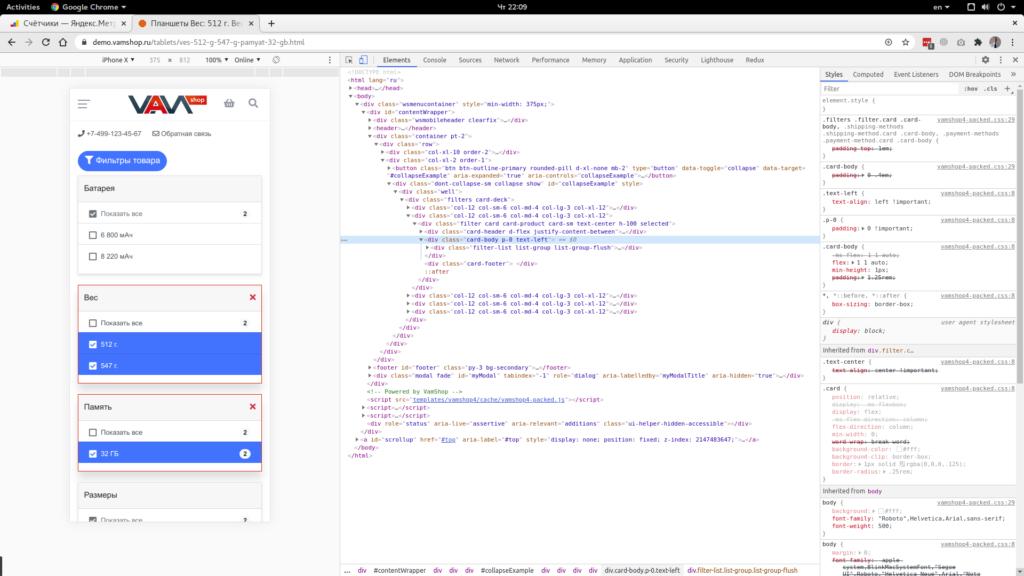 Screenshot from 2020 07 09 22 09 56 1024x576 Новый дизайн фильтров в VamShop!