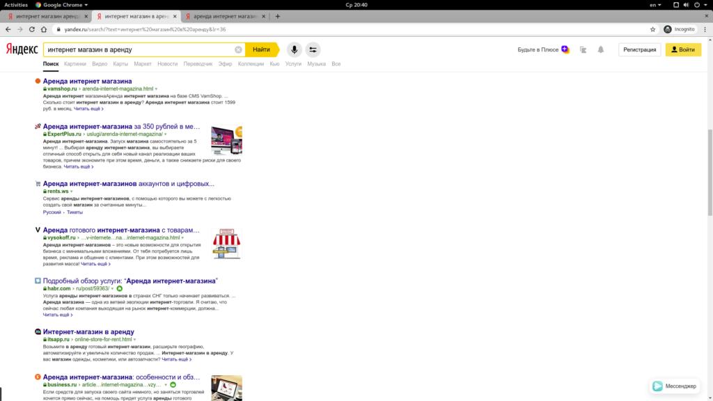 Screenshot from 2020 08 26 20 40 09 1024x576 SEO Плитка тэгов в VamShop — Обязательно используйте у себя в магазинах, показываю...