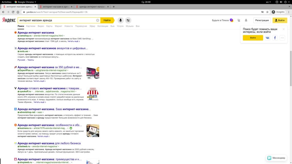 Screenshot from 2020 08 26 20 40 12 1024x576 SEO Плитка тэгов в VamShop — Обязательно используйте у себя в магазинах, показываю...