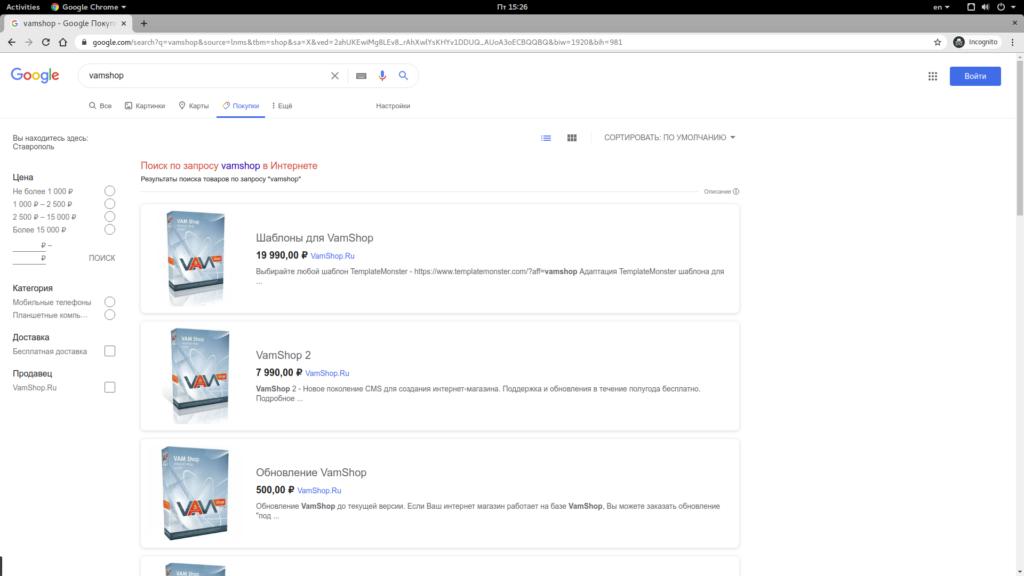 Screenshot from 2020 09 04 15 26 28 1024x576 Семантическая разметка — Почему это важно, на примере Google Картинок и Google Покупок!