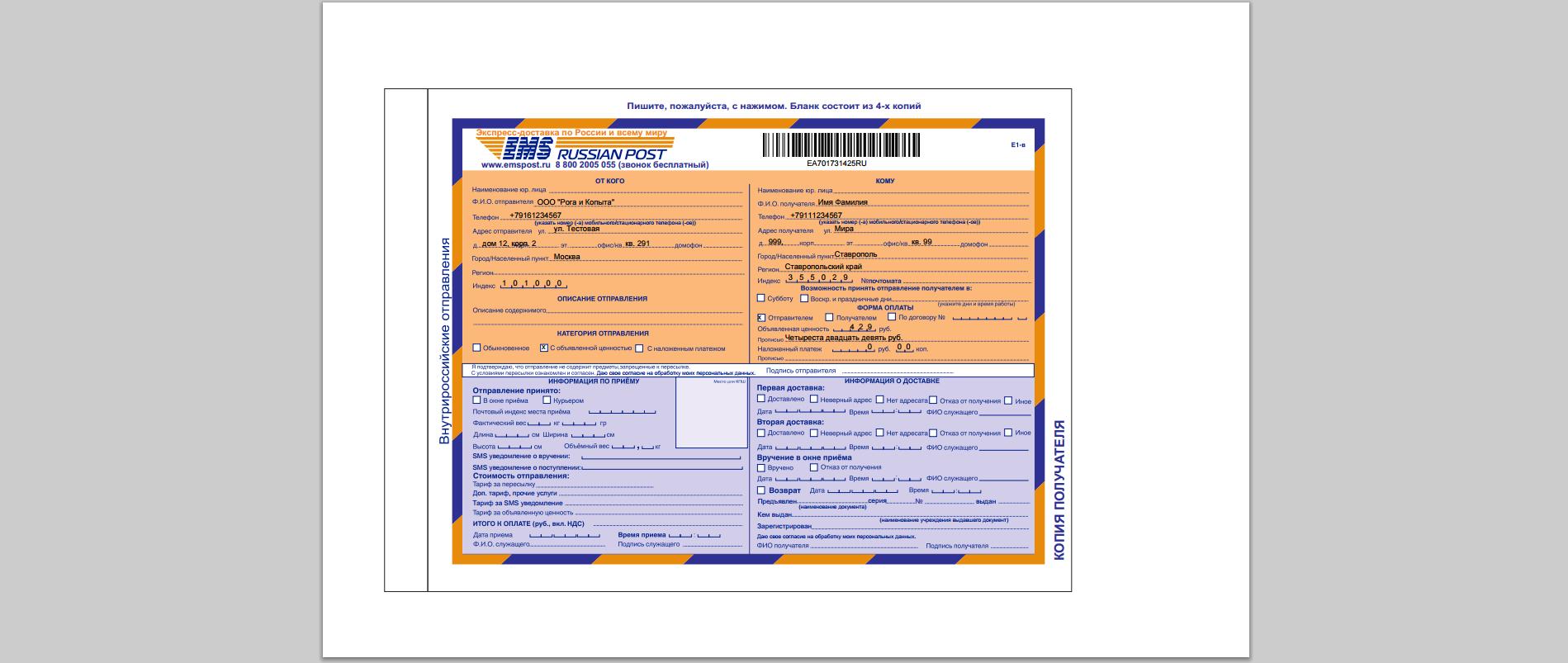 Модуль Печать накладных EMS Почта России для VamShop 2   VamShop Блог b90152458ba
