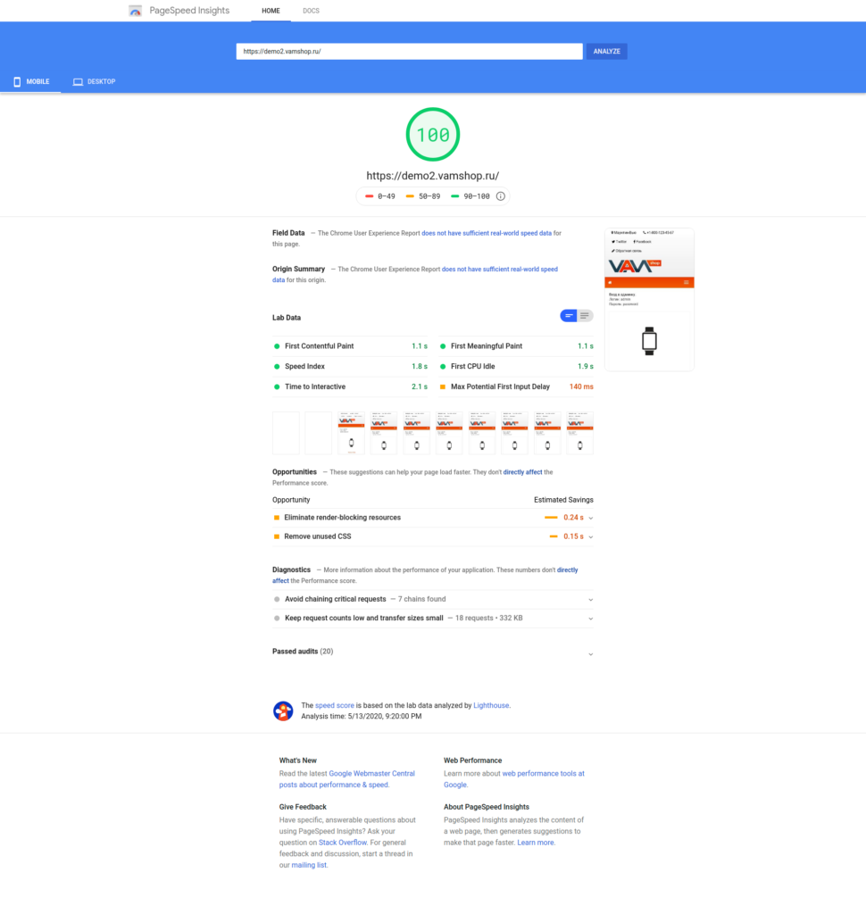 screencapture developers google speed pagespeed insights 2020 05 13 21 20 49 970x1024 Уникальный результат VamShop 2 в тесте PageSpeed — 100 из 100 по всем тестам!