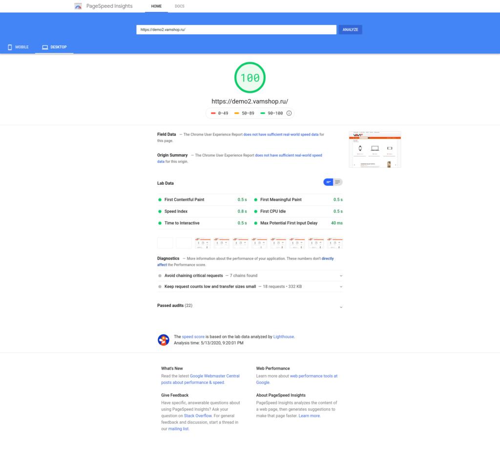 screencapture developers google speed pagespeed insights 2020 05 13 21 21 07 1024x937 Уникальный результат VamShop 2 в тесте PageSpeed — 100 из 100 по всем тестам!