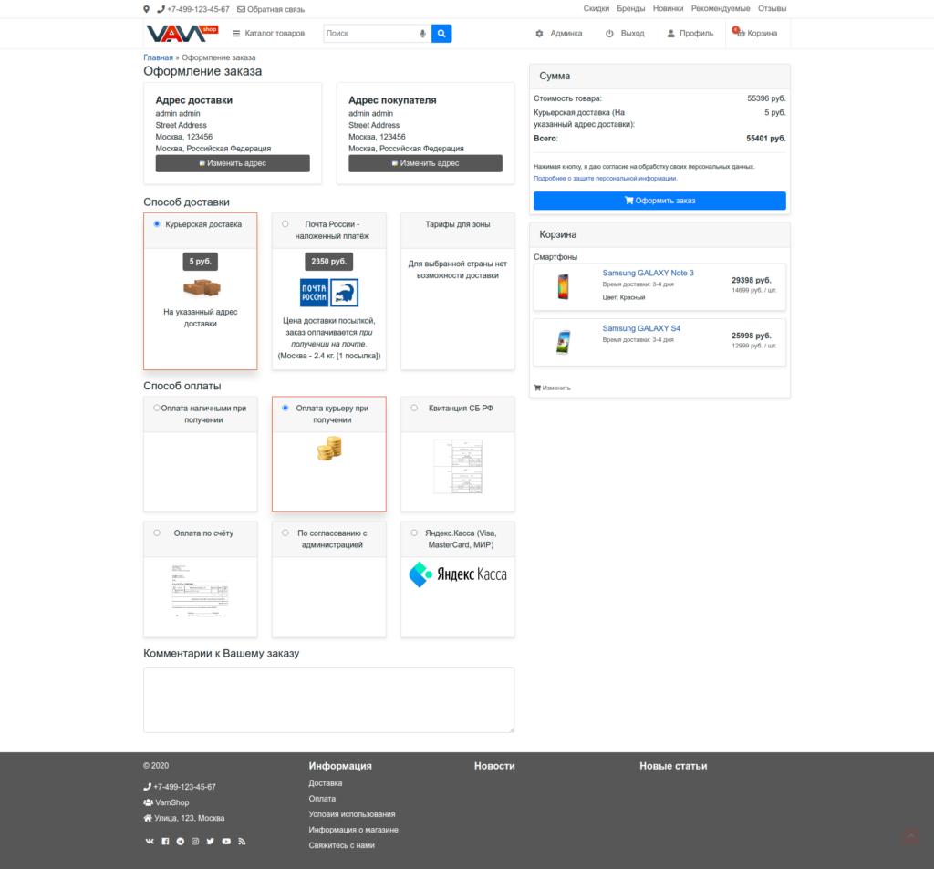 screencapture vamshop loc checkout php 2020 06 01 20 46 51 1024x953 Новый дизайн страницы оформления заказа в VamShop!