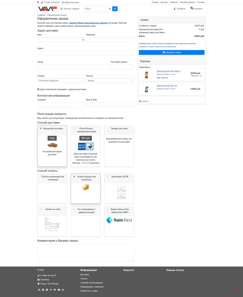 screencapture vamshop loc checkout php 2020 06 01 20 47 47 841x1024 Новый дизайн страницы оформления заказа в VamShop!