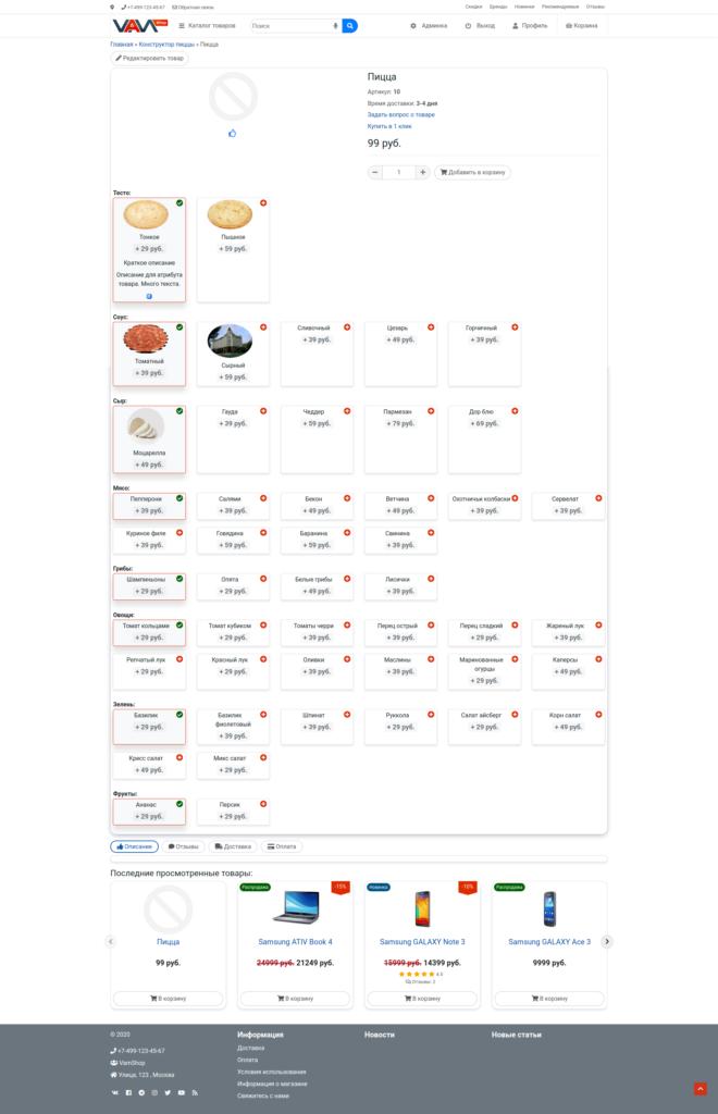 screencapture vamshop loc picca html 2020 08 21 23 19 36 660x1024 Новый дизайн атрибутов товара в VamShop!
