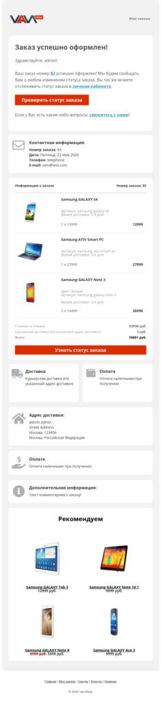 vamshop responsive email templates 235x1024 Новые адаптивные шаблоны писем в VamShop!